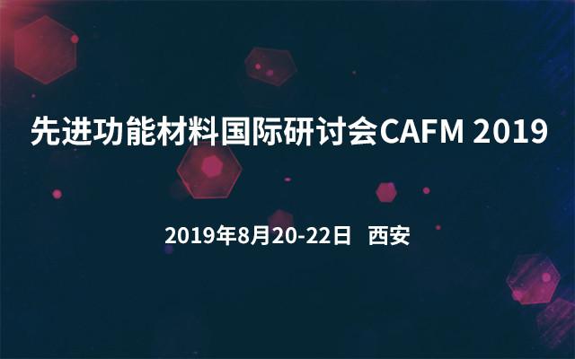 先进功能材料国际研讨会CAFM 2019