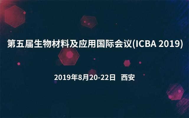 第五届生物材料及应用国际会议(ICBA 2019)