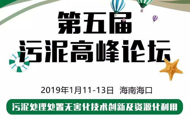 第五届污泥高峰论坛2019(海口)