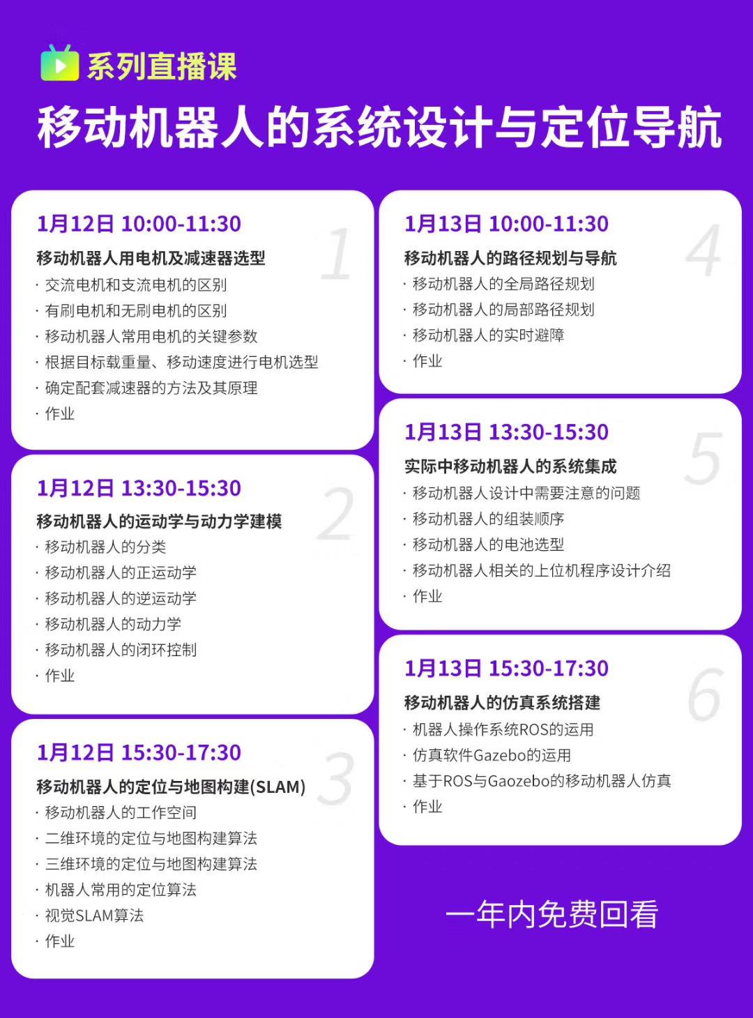 宁波大学官网_2019移动机器人的系统设计与定位导航(线上直播课)_门票优惠 ...