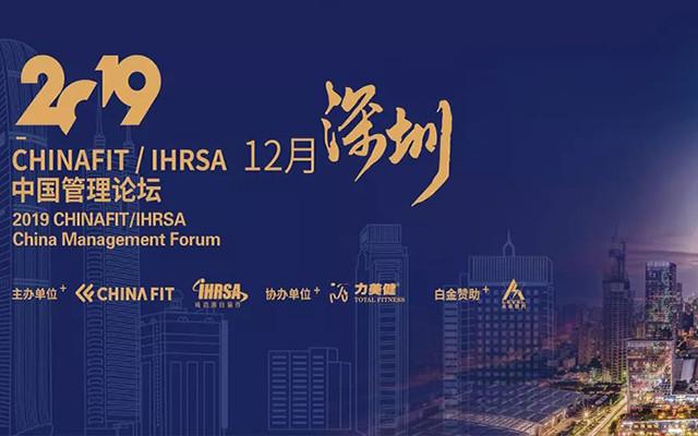 2019IHRSA中国管理论坛