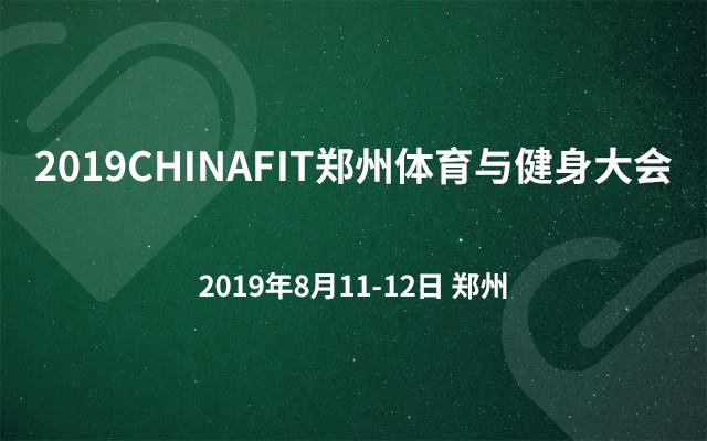 2019CHINAFIT郑州体育与健身大会