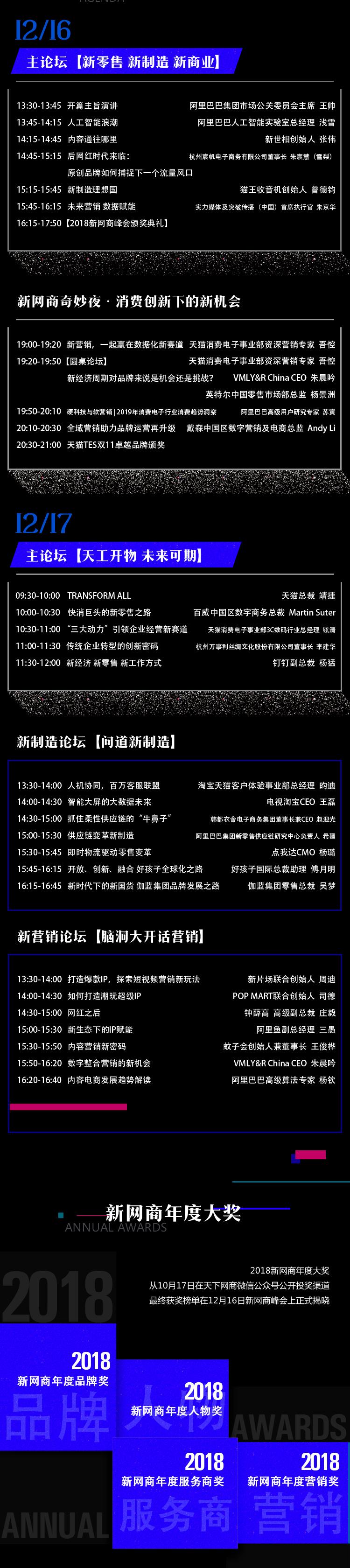 2018新网商峰会(杭州)