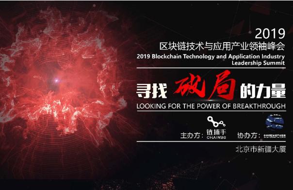 2019区块链技术与应用产业领袖峰会(北京)