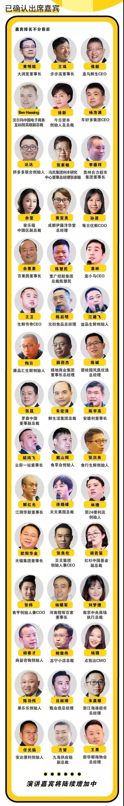 2019第三届新零售峰会(上海)