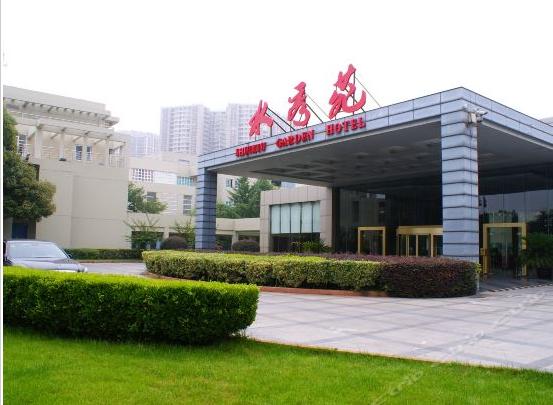 南京水秀苑大酒店