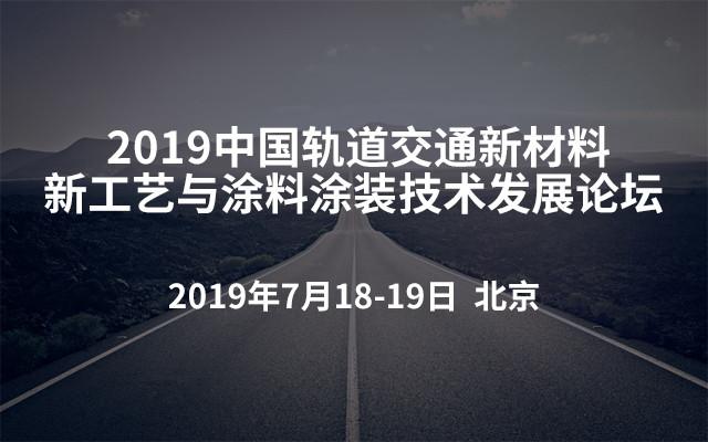 2019中国轨道交通新材料新工艺与涂料涂装技术发展论坛
