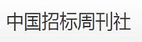 《中国招标》周刊社