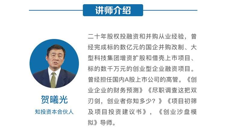 """""""0-1-100""""创业沙盘课2019(北京)"""
