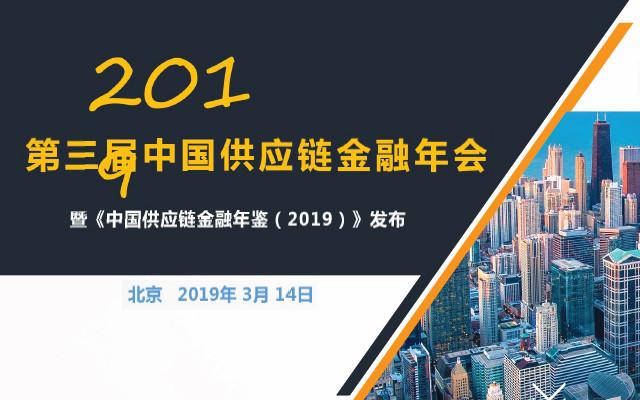 2019第三届中国供应链金融年会(北京)