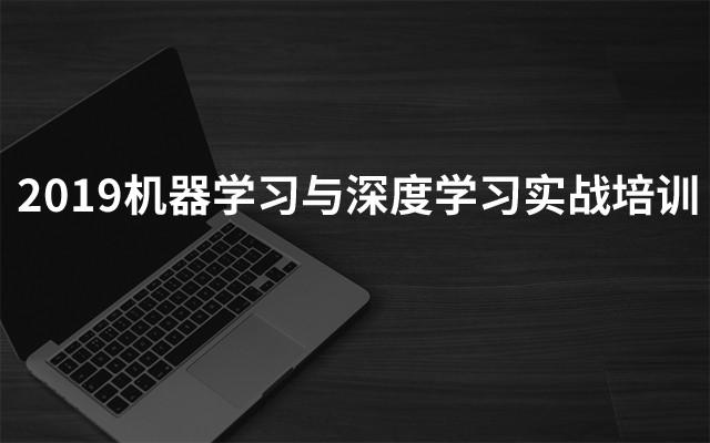 2019机器学习与深度学习实战培训(6月宁波班)