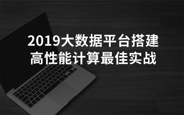 2019大数据平台搭建高性能计算最佳实战(7月烟台班)
