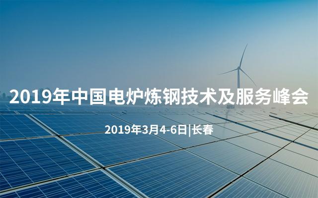 2019年中国电炉炼钢技术及服务峰会(长春)