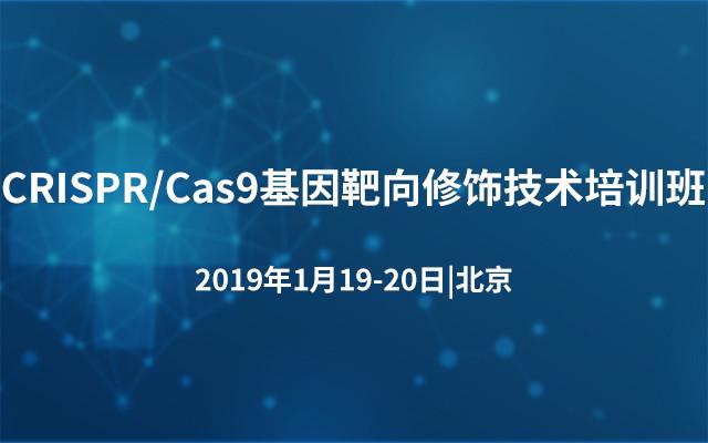 CRISPR/Cas9基因靶向修饰技术培训班2019(1月北京班)