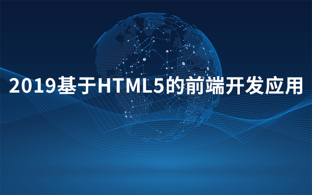 2019基于HTML5的前端开发应用(6月宁波班)