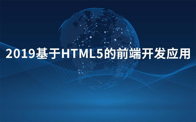 2019基于HTML5的前端开发应用(10月成都班)