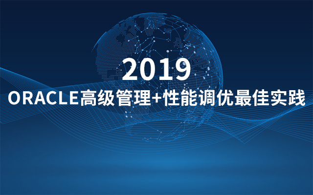 2019 ORACLE高级管理+性能调优最佳实践(11月昆明班)