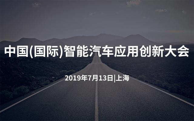 2019中国(国际)智能汽车应用创新大会|上海