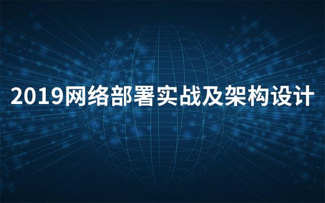 2019网络部署实战及架构设计(10月成都站)