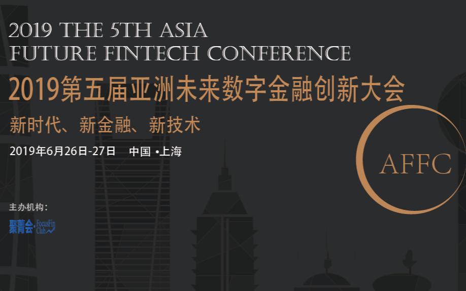 AFFC2019第五届亚洲未来数字金融创新大会(上海)