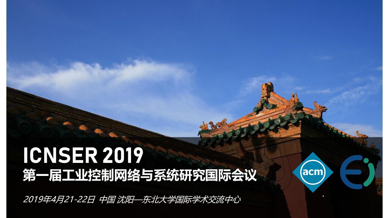 2019年第一届工业控制网络与系统研究国际会议(ICNSER 2019 沈阳)
