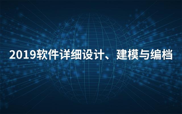 2019软件详细设计、建模与编档(9月郑州班)
