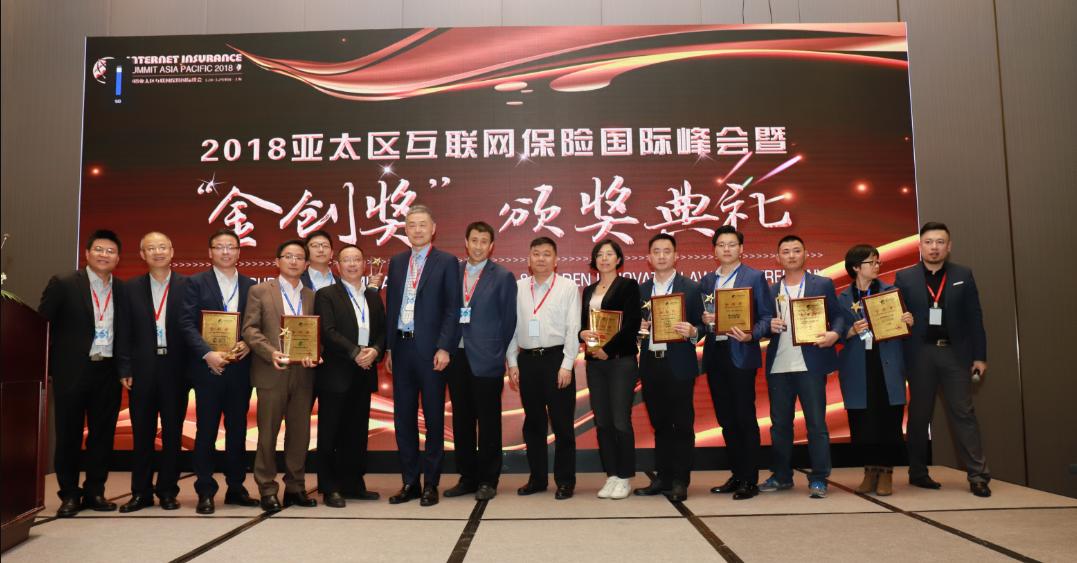 """2019第二届亚太区互联网保险国际峰会暨""""金创奖""""颁奖典礼(上海)"""