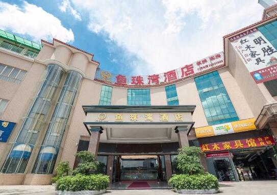 鱼珠湾酒店(广州琶洲会展店)