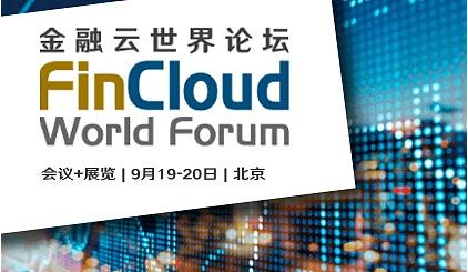 2019 FinCloud World Forum金融云世界论坛(北京)