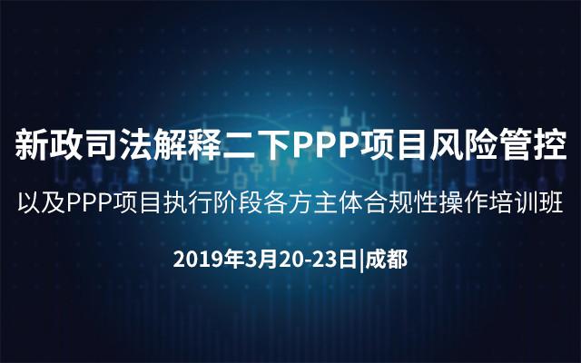 2019新政司法解释二下PPP项目风险管控以及PPP项目执行阶段各方主体合规性操作培训班(3月成都班)