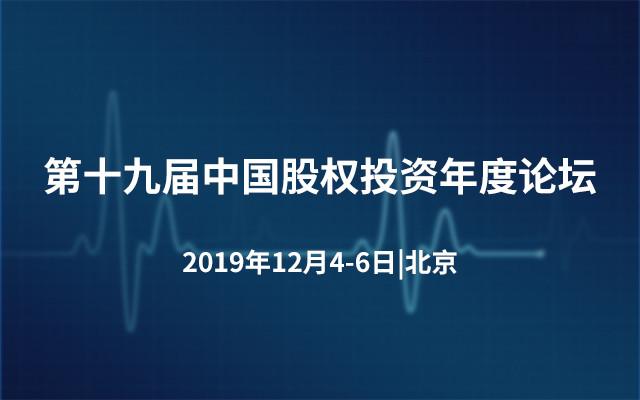 第十九届中国股权投资年度论坛2019(北京)