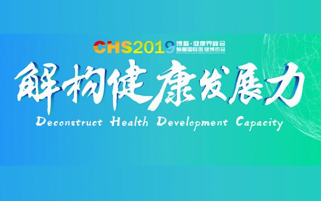 2019博鳌·健康界峰会