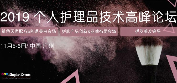 2019个人护理品技术高峰论坛(广州)