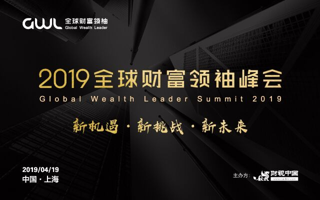 2019全球财富领袖峰会(上海)