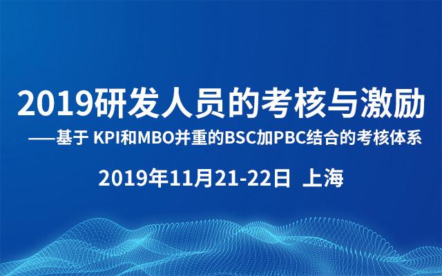2019研发人员的考核与激励 ——基于 KPI和MBO并重的BSC加PBC结合的考核体系