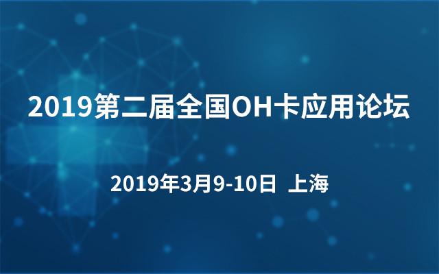 2019第二届全国OH卡应用论坛(上海)