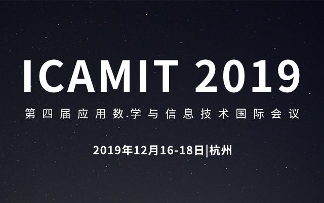 ICAMIT 2019第四届应用数学与信息技术国际会议(杭州)