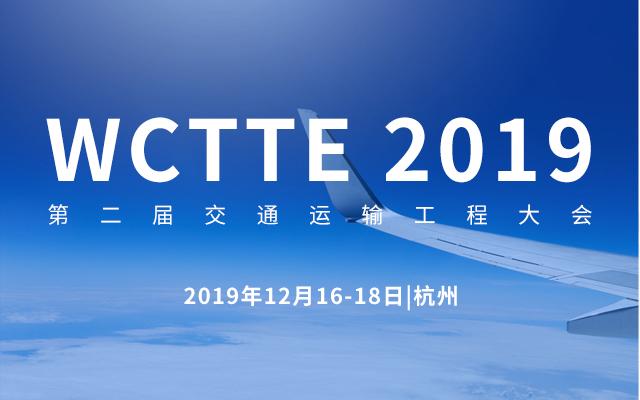 WCTTE 2019第二届交通运输工程大会(杭州)