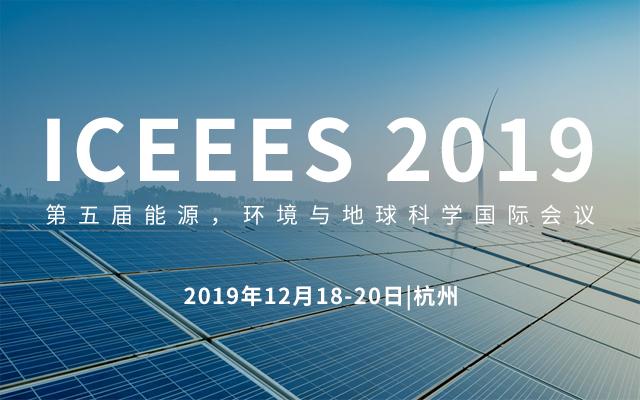 ICEEES 2019第五届能源,环境与地球科学国际会议(杭州)