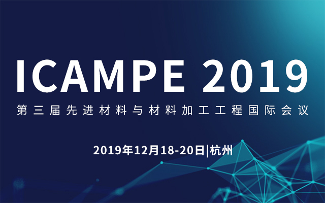 ICAMPE 2019第三届先进材料与材料加工工程国际会议(杭州)