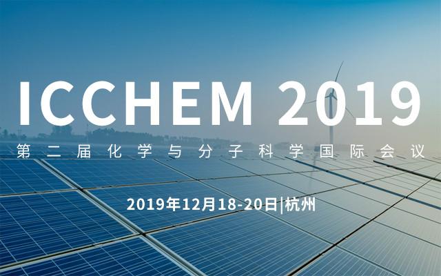 ICCHEM 2019第二届化学与分子科学国际会议(杭州)