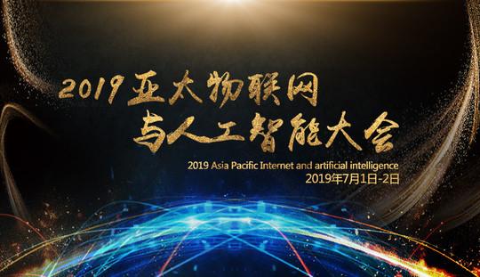 2019亚太物联网与人工智能大会(上海)