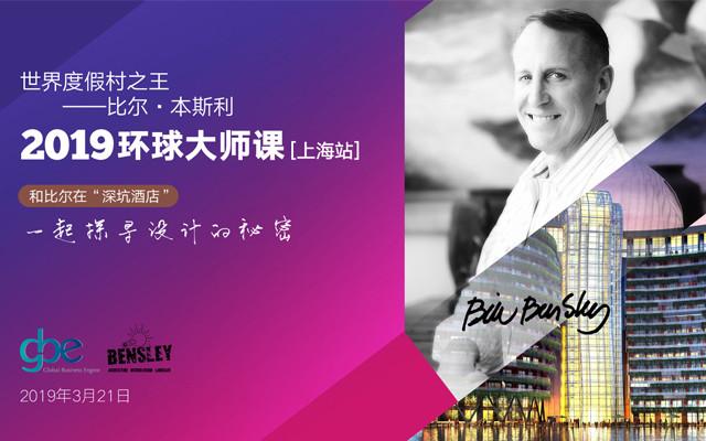 世界奢华度假村之王-比尔·本斯利2019环球大师课-上海站