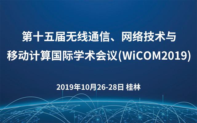 第十五届无线通信、网络技术与移动计算国际学术会议(WiCOM2019)