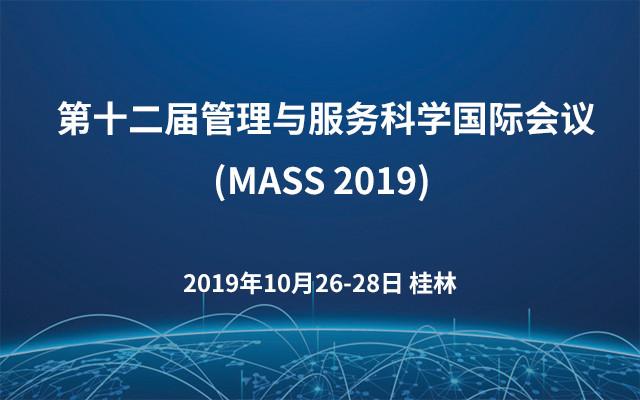 第十二届管理与服务科学国际会议(MASS 2019)