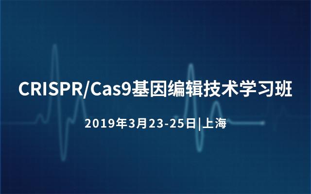 CRISPR/Cas9基因编辑技术学习班2019(8月上海班)