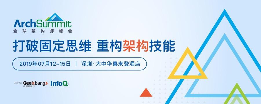 ArchSummit全球架构师峰会(深圳站)2019