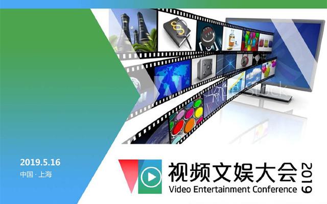 视频文娱大会 2019.05.16 上海