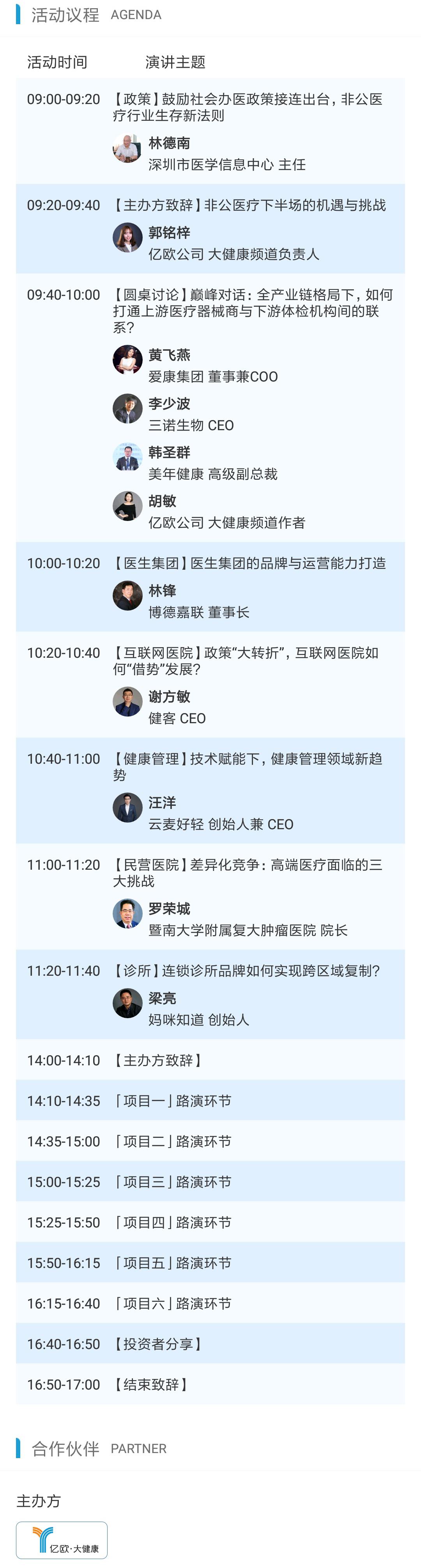 GIIS 2019非公医疗产业沙龙(04.26深圳)