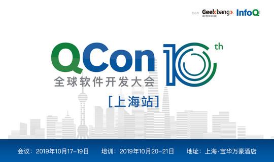 QCon<a href=http://www.cnypioneers.com/shanghai/ target=_blank class=infotextkey>上海</a>2019 全球软件开发大会